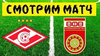 Спартак Москва 0 - 0 Уфа /  РПЛ / СМОТРИМ МАТЧ ОБЗОР