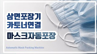 마스크 포장 기계 -삼면 포장기+카토너 연결 자동 포장…