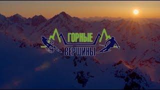 'Горные вершины'   розничный и интернет магазин горных лыж, доставка по всей России