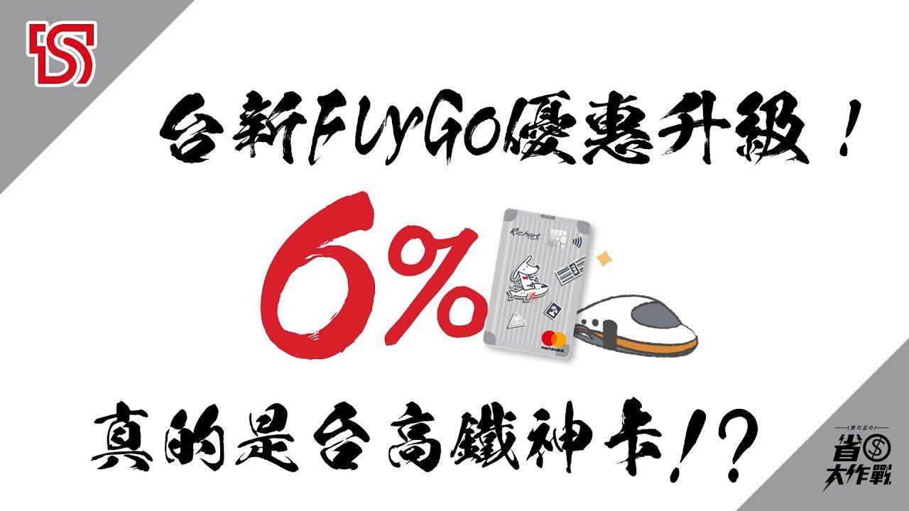 臺新FlyGo卡優惠升級!6%回饋真的是臺鐵高鐵神卡嗎? - YouTube
