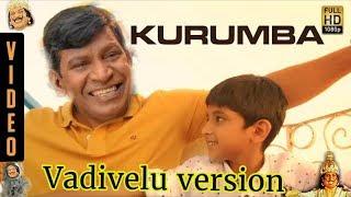 Tik Tik Tik - Kurumba video | Vadivelu version | sid sriram | D.Imman | Jeyam Ravi