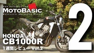 CB1000R (ホンダ/2018) バイク1週間インプレ・レビュー Vol.2 HONDA CB1000R (2018) 1WEEK REVIEW