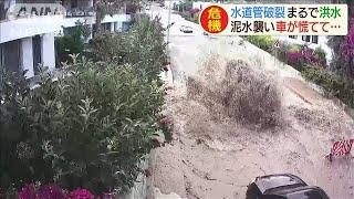 突然道路がひび割れ大量の泥水が!瞬時に水浸し(20/06/24)