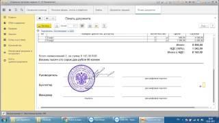 Счет на оплату с подписью и печатью для реализации в 1С УТ 11.3