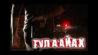 ТУЛААЙАХ фильм криминальная драма 2009 г.