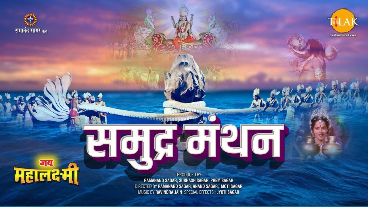 Download समुद्र मंथन   Samudr Manthan   Movie   Tilak