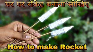 घर पर रॉकेट बनाना सीखिए     How to make Rockets Crackers