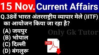 15 November 2018 Current Affairs | Daily Current Affairs | current affairs in hindi