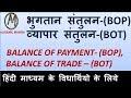 ECO#14: भुगतान संतुलन & व्यापार संतुलन  (Balance of Payment- BOP & Balance of Trade- BOT) in HINDI.