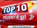 Watch top 10 news from MP-Rajasthan | एमपी-राजस्थान की दस बड़ी ख़बरें