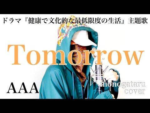 Tomorrow - AAA (cover)