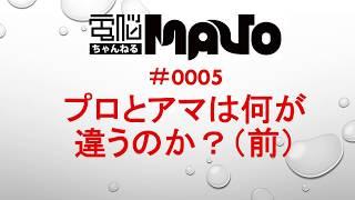 【漫画文化論補講01】プロとアマは何が違うのか?(前編)