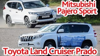 Mitsubishi Pajero Sport и Toyota Land Cruiser Prado