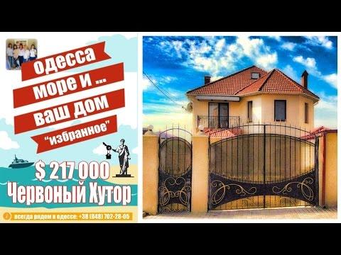 Купить дом в Одессе Червоный Хутор $217000