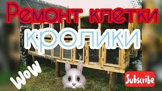 Рейчатый пол кроликам. Ремонт кролиной клетки | Дневник Кроликовода №29 | Арболитич