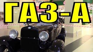 ГАЗ-А первый советский легковой автомобиль авто СССР Ford-A