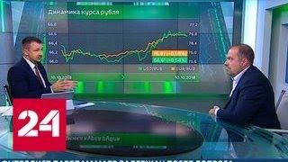 Экономика. Курс дня, 10 октября 2018 года - Россия 24