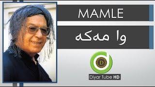 MAMLE - Wa Maka - with Lyrics - HD | محەممەدی ماملێ - وا مەکە وا مەکە