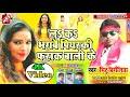 Mintu Birauliya || नये अंदाज में सबसे हटकर || ल$क$ भगबै पियरकी फराक बाली के || New Maithili Dj Song Mix Hindiaz Download