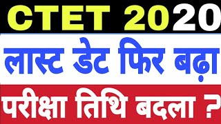 CTET 2020 Online form Last Date Extended again   Study Channel