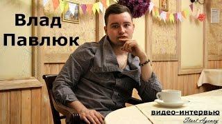 Влад Павлюк | Видеоконференция от Start Agency