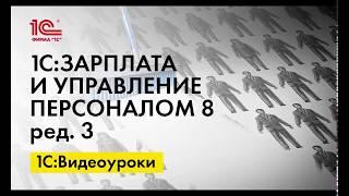 Формирование 2-НДФЛ по обособленным подразделениям в 1С:ЗУП ред.3