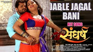 JABLE JAGAL BANI |  Khesari Lal Yadav, Kajal Raghwani | Hunny B. | SANGHARSH | Hit Song 2018