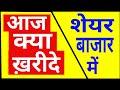 What to buy today in stock market (Hindi)   शेयर मार्केट में आज क्या खरीदें