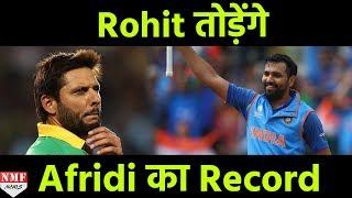 इस मामले में Shahid Afridi का record तोड़ेंगे hitman Rohit Sharma