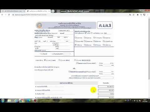 การยื่นภาษีหักณ ที่จ่ายโดยระบบSVS และขำระผ่าน e payment