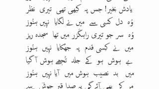 josh malihabadi: naqshe khayal: mehdi hassan جوش: نقشِ خیال: مہدی حسن
