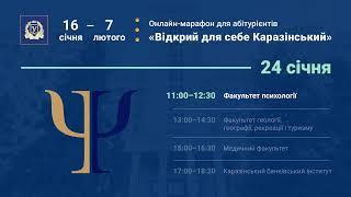 Онлайн-марафон «Відкрий для себе Каразінський»: факультет психології