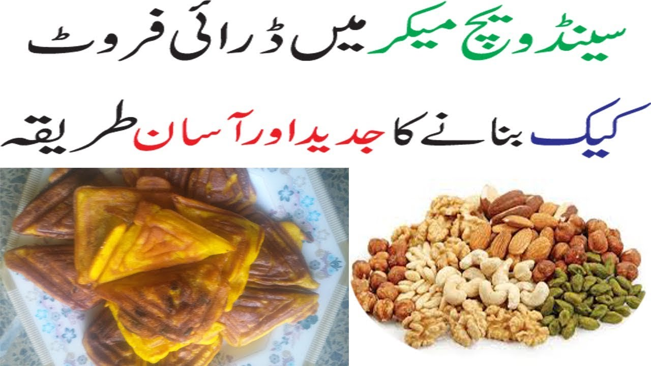 How To Make Dry Fruit Cake In Sandwich Maker In Urdu Youtube