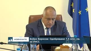 Бойко Борисов: Одобряваме 7,5 млн. лв. за УНСС