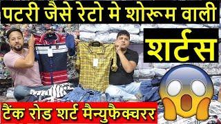 शोरूम वाली शर्टस कोडियो के भाव | Kids & Boys Denim Cotton Shirts | Tank Road Shirt Manufacturer
