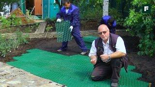 видео Советы по укладке бетонной газонной решетки на парковку