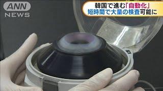 韓国の大規模PCR検査 検査体制のカギは「自動化」(20/05/14)