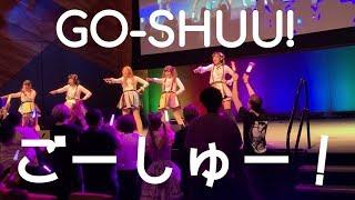 【A-MUSE】ごーしゅー! Goshuu! @ Madfest Melbourne 150919 歌って踊ってみた【CY8ER】