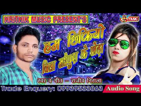 हम छिकयो जिला मधेपुरा के छोड़ा    Hum Chhikiyo Jila Madhepura Ke Chora    Singer Rajeev Nirala