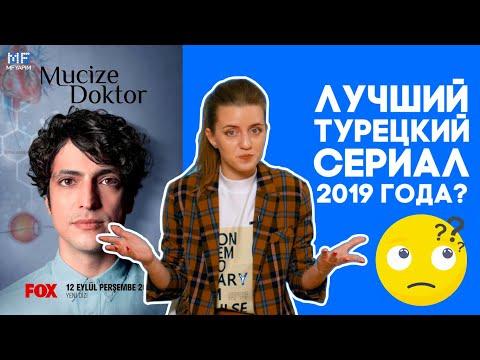 Чудо-доктор: лучший турецкий сериал 2019 года?