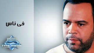 Khaled Agag - Fe Naas | خالد عجاج - في ناس