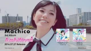 Machico 3rd Album『Ambitious*』30秒SPOT