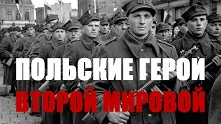 Польские герои Второй мировой