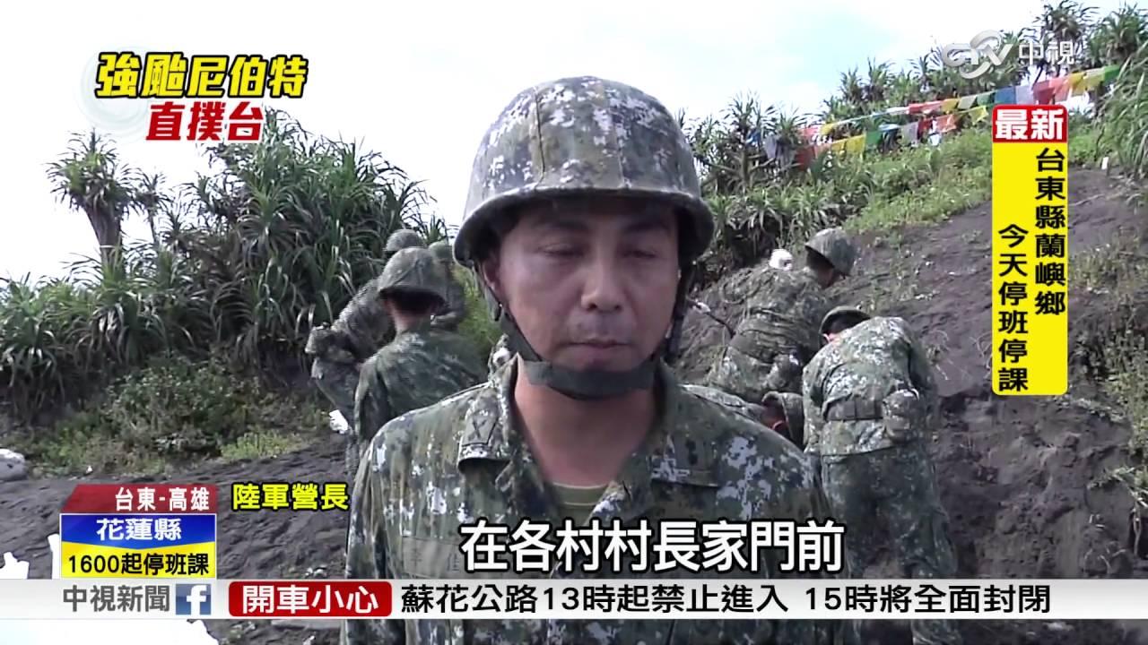 力拚挽回形象! 國軍防颱救災總動員│中視新聞 20160707 - YouTube