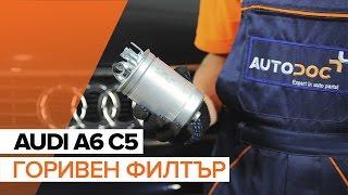 Инструкция за експлоатация на Audi A6 4f2 онлайн