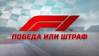 «Формула-1. Победа или штраф». Специальный репортаж