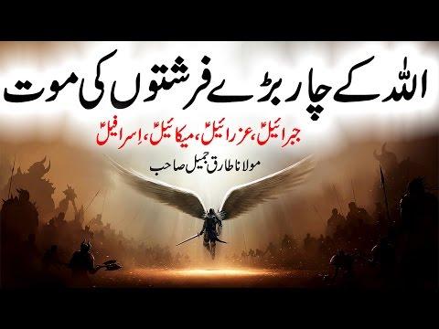 [Emotional] Farishton Ki Mout | Death of Angels | 4 Farishton Ki Mout by Maulana Tariq Jameel