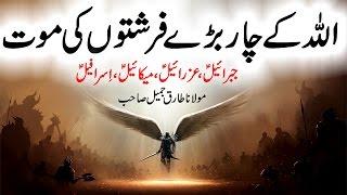 [Emotional] Farishton Ki Mout   Death of Angels   4 Farishton Ki Mout by Maulana Tariq Jameel