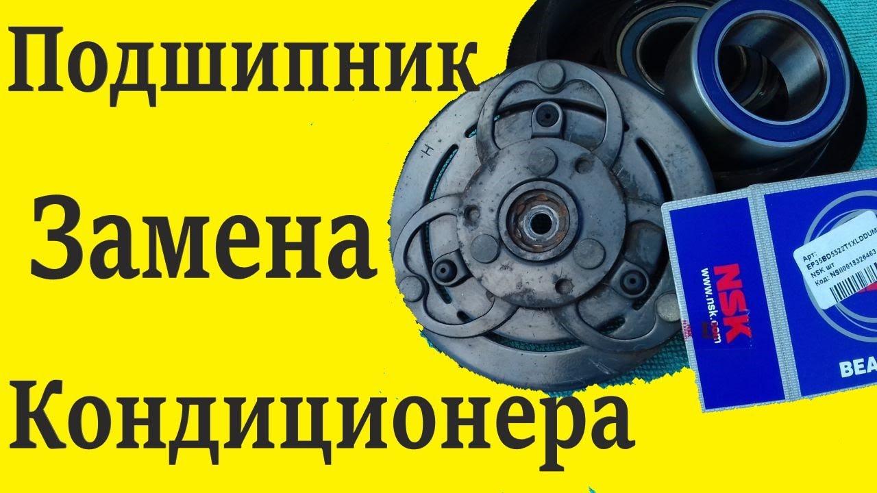 Замена подшипника кондиционера. Volvo S80 3.2 AWD. AC compressor bearing replacement.