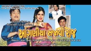 Aanganiya Sajavo Raaj | Gujarati Movies Full | Naresh Kanodia, Kiran Kumar, Jeet Upendra, Sapna